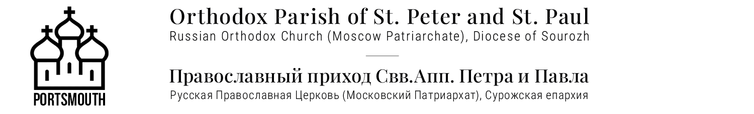 Russian Orthodox Parish of St Peter and St Paul, Portsmouth UK